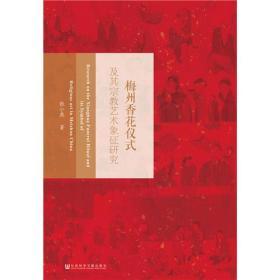 梅州香花仪式及其宗教艺术象征研究