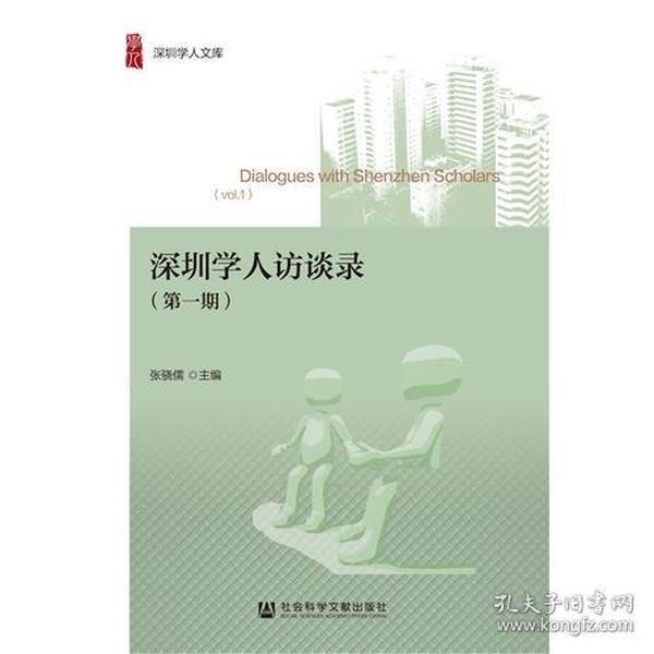 深圳学人访谈录(第一期)