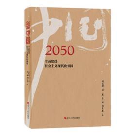 2050中国:全面建设社会主义现代化强国