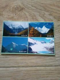 亚丁风景区卡片