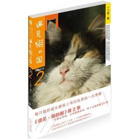 遇见 猫的国 第2季 丁三郎 同心出版社 9787547701683