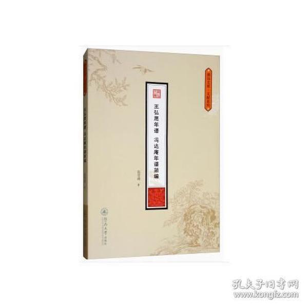 王弘愿年谱·冯达庵年谱简编(潮汕文库·文献系列)