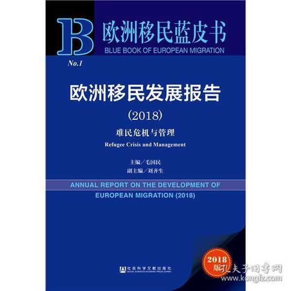 欧洲移民蓝皮书—欧洲移民发展报告