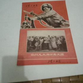 工农兵画报1969.12(上中下差中册,上下两册合售)