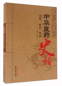 中华医药史话 诗情·画意·墨韵