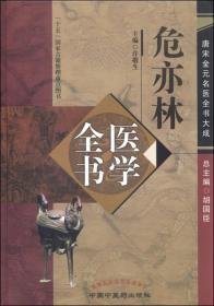 【正版】唐宋金元名医全书大成:危亦林医学全书