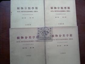 植物分类学报 1959-1963第8卷第1-4期++