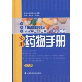 实用药物手册(第六版)