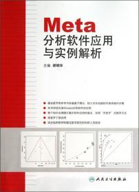 Meta分析软件应用与实例解析