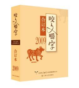 2009年 咬文嚼字 合订本(平)
