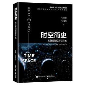 时空简史:从芝诺悖论到引力波(全彩)