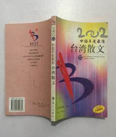 2002中国年度最佳台湾散文年选大系