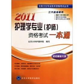 全国卫生专业技术资格考试丛书:2010护理学专业(护师)资格考试一本通