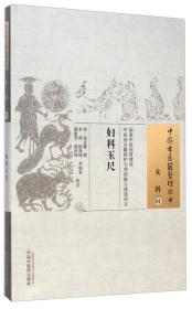 中国古医籍整理丛书·女科01:妇科玉尺