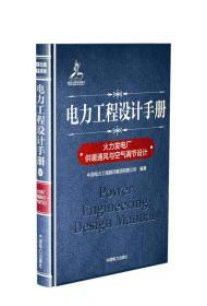 电力工程设计手册17火力发电厂供暖通风与空调节设计