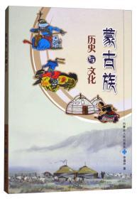 蒙古族历史与文化