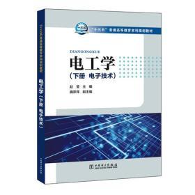 """""""十三五""""普通高等教育本科规划教材 电工学(下册 电子技术)"""
