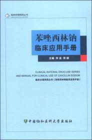 临床合理用药丛书:苯唑西林钠临床应用手册