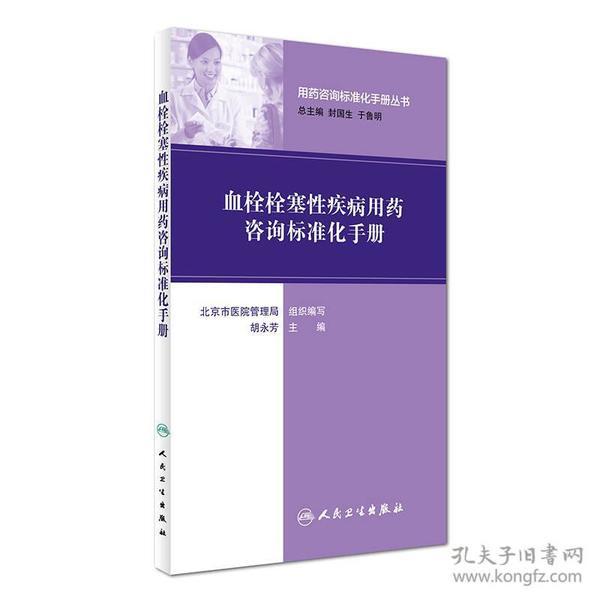 用药咨询标准化手册丛书:血栓栓塞性疾病用药咨询标准化手册