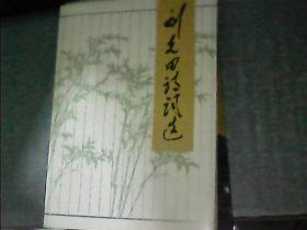 刘克田诗词选(作者签赠本)