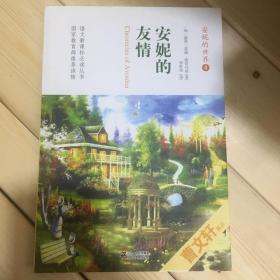 安妮的世界(4):安妮的友情/语文新课标必读丛书