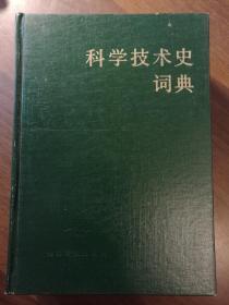 科学技术史词典·硬精装