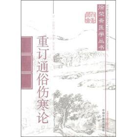 49.00 涂荣斋医学丛书 重订通俗伤寒论定价: