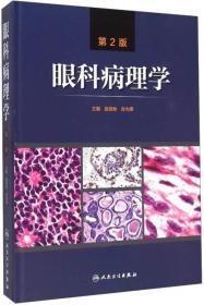 眼科病理学(第2版)
