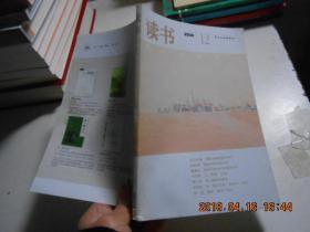 读书2008年第12期