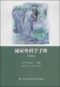 泌尿外科学手册(第四版)