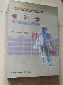高级医师案头丛书-骨科学