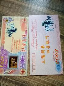 2003年.24K镀金生肖礼品贺卡.农历癸未年.22 × 10 × 22 cm