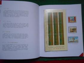 中国邮票年册 2017