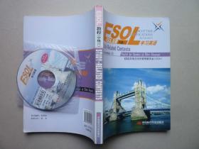ESOL教程---学习英语 中级II Study-related contexts.Intermediate2(附光盘)