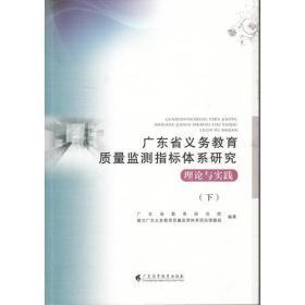广东省义务教育质量监测指标体系研究:理论与实践(下)