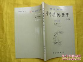 哲学通俗读本:图文双解.无神论分册A4459