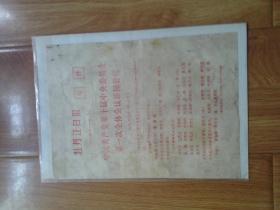 红色文献   1973年8月31日牡丹江日报号外   中国共产党第十届中央委员会第一次全体会议新闻公报   浸过水背面不修复人名下部分有画痕