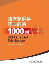 送书签zi-9787117210133-临床急诊科经典问答1000问