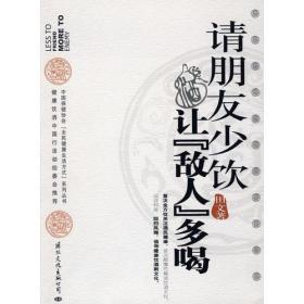 """正版请朋友少饮 让""""敌人""""多喝田文国际文化出版公司9787801738431ai1"""