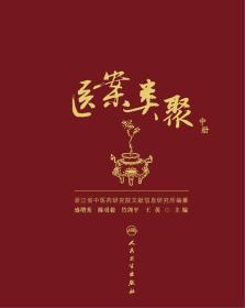 医案类聚(中册)