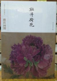 中国历代名画类编系列:故宫画谱.牡丹荷花
