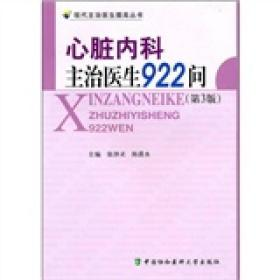 现代主治医生提高丛书:心脏内科主治医生922问