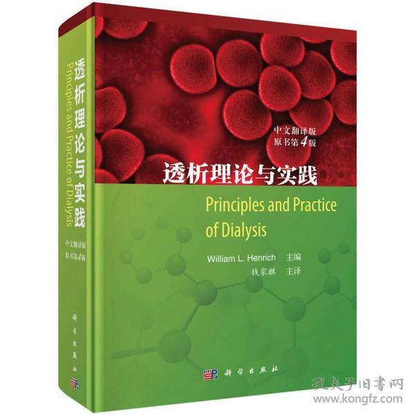 透析理论与实践(中文翻译版,原书第4版)
