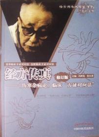 经方传真:胡希恕经方理论与实践(修订版)