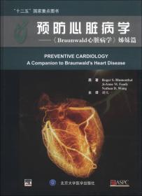 预防心脏病BRAUNWALD心脏病学姊妹篇