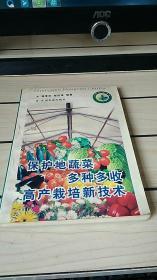 保护地蔬菜多种多收高产栽培新技术