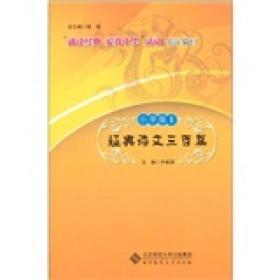 经典诗文三百篇1(小学版)