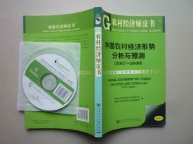 农村经济绿皮书---中国农村经济形势分析与预测(2007-2008)2008版【附光盘】