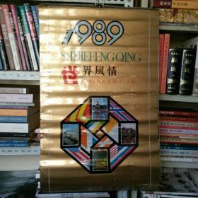 世界风情1989年(挂历)(全13张)