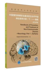 中国慢性疾病防治基层医生诊疗手册:神经病学分册(下) 癫痫(2016年版)